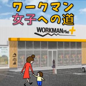 ワークマン女子への道!