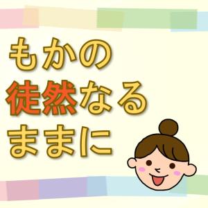 もかの半生 〜前編〜