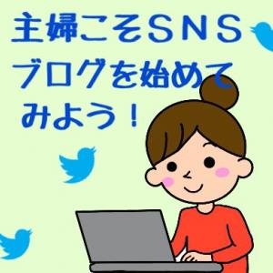 主婦こそSNS、ブログを始めてみよう!