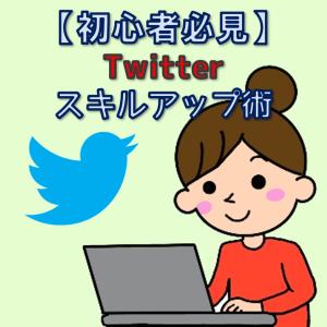 【初心者必見】Twitterスキルアップ術