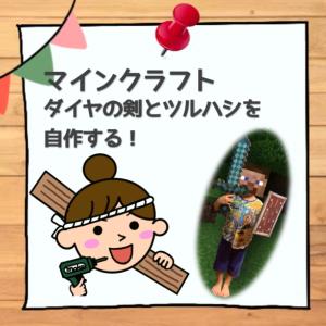 【おもちゃDIY】マイクラの剣とツルハシを本気でクラフト!!