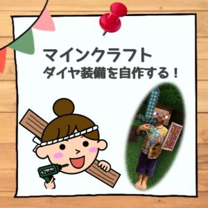 【おもちゃDIY】ダイヤのヘルメットをクラフト|マイクラ