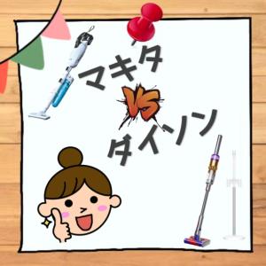 【コードレスクリーナー頂上決戦】マキタVSダイソン