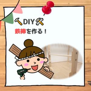 【DIY】室内用の「鉄棒」をつくる