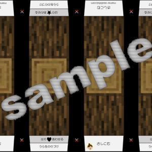 【ペーパークラフト工作】マイクラ 樫の丸太 樫(オーク)の丸太 Oak Log