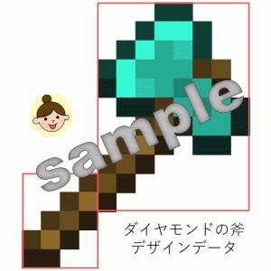 【工作】マイクラの「ダイヤモンドの斧」|Diamond Axe