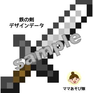 【工作】マイクラ「鉄の剣」|Iron Sword