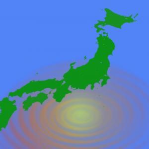 地震に備えよう 南海トラフについて