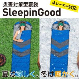 災害対策型 超万能「寝袋」~スリーピングッド~
