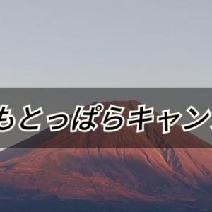 【キャンパーの聖地】ふもとっからキャンプ場の紹介