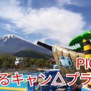 PICAで【ゆるキャン△キャンププラン】誕生!劇中の道具一式でキャンプ!