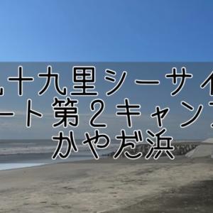 九十九里浜シーサイドオートキャンプ場 第2キャンプ場インかやだ浜の紹介!海への好アクセスで夏キャンプに最適!