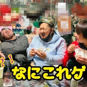 【閲覧注意】食べず嫌い厳禁!この食べ物なにこれゲーム!