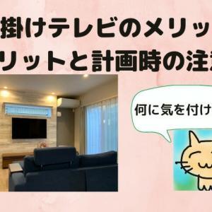 新築のテレビを壁掛けにしてみて分かったメリットデメリットと注意すべき図面段階での確認事項