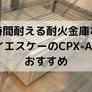 1時間耐える耐火金庫ならアイエスケーのCPX-A4がおすすめ!