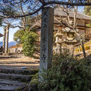 天龍山 永壽寺(中津川市) 苗木藩の厳しい廃仏毀釈の後に唯一建立された寺院