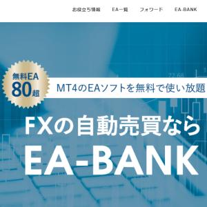 【EA出品】EA-BANKに出品してみた