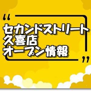 セカンドストリート久喜店新規オープン情報!場所・アクセス情報