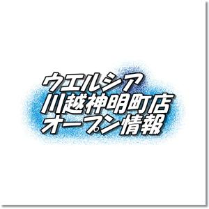 ウエルシア川越神明町店新規オープン情報!場所・アクセスとアルバイト情報