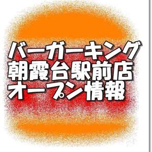 バーガーキング朝霞台駅前店新規オープン情報!場所・アクセスとアルバイト情報