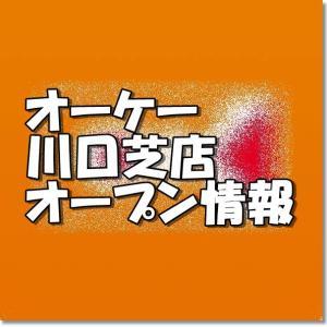 オーケー川口芝店新規オープン情報!場所・アクセスとアルバイト情報