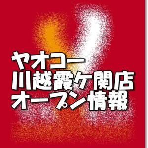 ヤオコー川越霞ケ関店新規オープン情報!場所・アクセスとアルバイト・チラシ情報