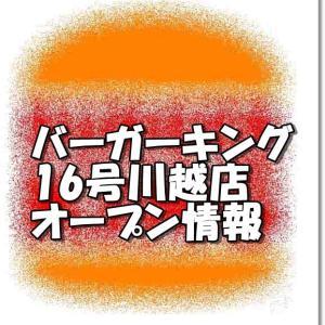 バーガーキング16号川越店新規オープン情報!場所・アクセスとアルバイト情報