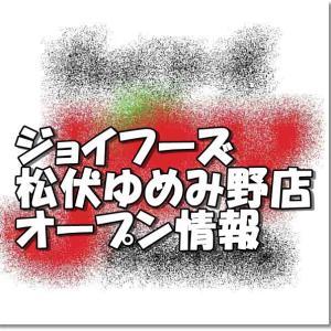 ジョイフーズ松伏ゆめみ野店新規オープン情報!場所・アクセスとアルバイト情報
