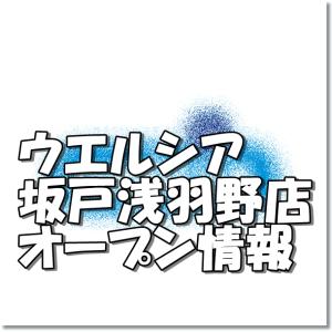 ウエルシア坂戸浅羽野店新規オープン情報!場所・アクセスとアルバイト・チラシ情報