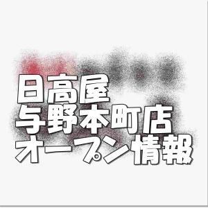 日高屋与野本町店新規オープン情報!場所・アクセスとアルバイト情報