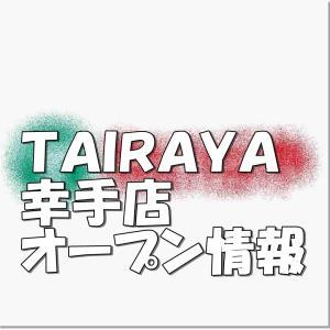 TAIRAYA幸手店新規オープン情報!場所・アクセスとアルバイト情報