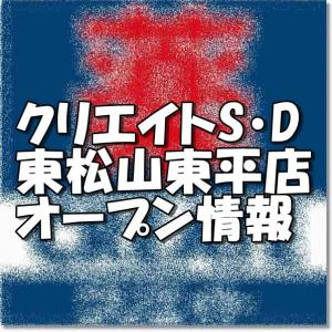 クリエイトエス・ディー東松山東平店新規オープン情報!場所・アクセスとアルバイト・チラシ情報