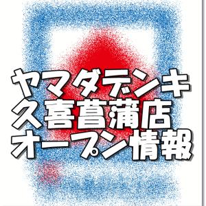 ヤマダデンキ久喜菖蒲店新規オープン情報!場所・アクセスとアルバイト・チラシ情報