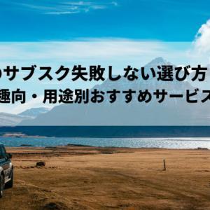 【車のサブスク失敗しない選び方3選】年齢・趣向・用途別おすすめサービスを紹介