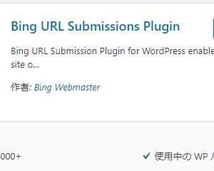 【SEO】Bing URL Submissions Pluginを使って自動的にBingに更新通知をする