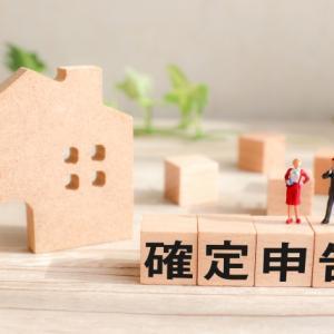 住宅ローン控除初年度もe-Taxで確定申告