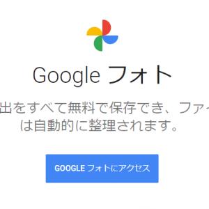 Googleフォトで全ての動画の合計サイズを調べる方法