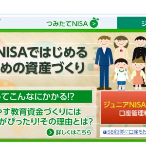 ジュニアNISAを利用する為に子供の証券口座を開設