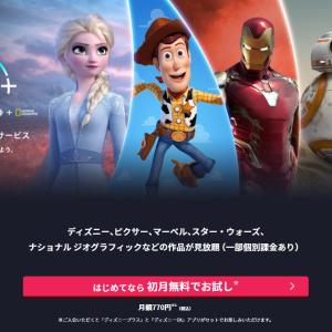 ディズニー+を契約した感想【口コミ・レビュー】