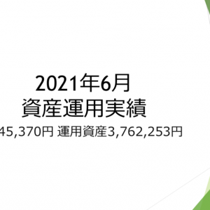 2021年6月の成績 -345,370円 運用資産3,762,253円 【投資・資産運用】