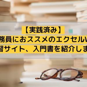 【実践済み】公務員におススメのエクセルVBA学習サイト、入門書を紹介します