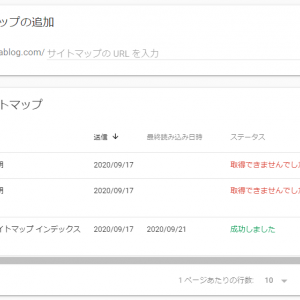 開設直後の無料版はてなブログがサイトマップ登録されるまで