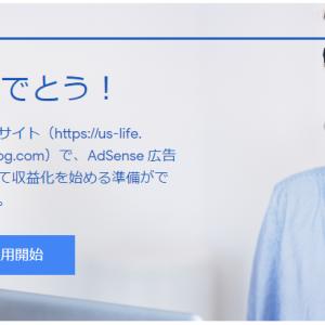 無料版はてなブログ開設28日目でアドセンス合格!合格までにやったことを時系列で振り返る。