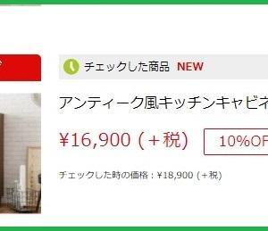ニッセン お知らせの「値下げ情報」を利用