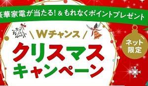 【WEB限定】 ニッセンクリスマスキャンペーンはWチャンスで豪華景品