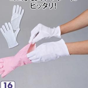 手の保護に、薄型インナーコットン手袋(16枚組)これからの季節の水仕事に