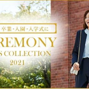 【入園・入学・卒園・卒業】2スカートスーツ3点セット、30%オフ