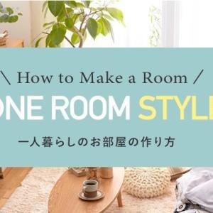 一人暮らし家具インテリア特集 5万円以内でここまでそろう