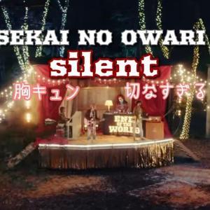 歌詞まとめ【SEKAI NO OWARI「silent」】スノードームな恋心