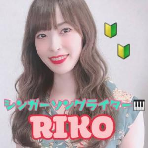 あなたの心のHOMEになりたい💗【RIKO「HOME」】フォロワー様応援紹介